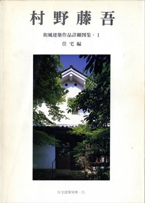村野藤吾 和風建築作品詳細図集 1: 住宅編 - 住宅建築別冊 25