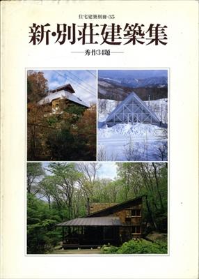 新・別荘建築集-秀作34題 - 住宅建築別冊 35