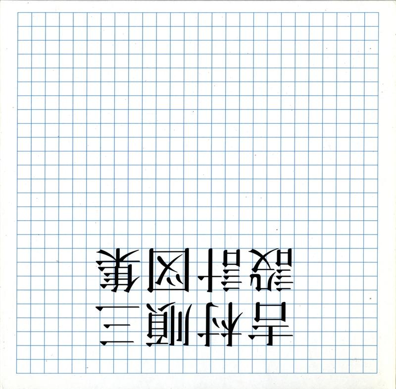 吉村順三設計図集