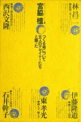宮脇檀対談集 つくる術について五人のデザイナーたちと語った - キサデコールセミナーシリーズ 3