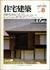 住宅建築 第89号 1982年8月号 住宅15題