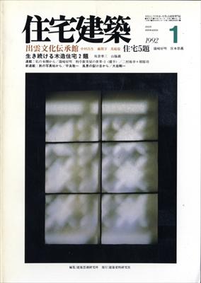 住宅建築 第202号 1992年1月号 出雲文化伝承館