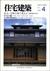 住宅建築 第193号 1991年4月号 住まいを四寸角で考える-安藤邦廣住宅3題