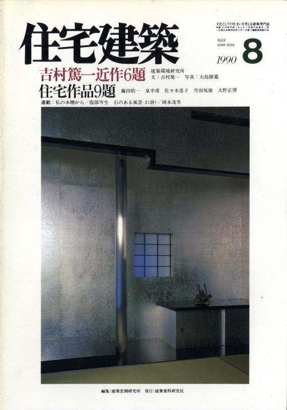 住宅建築 第185号 1990年8月号 吉村篤一近作6題