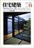 住宅建築 第140号 1986年11月号 都市型RC住宅11題
