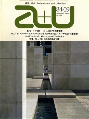 建築と都市 a+u #168 1984年9月号 アレックス・ポポフの作品10題