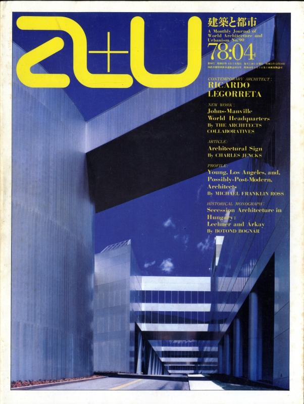 建築と都市 a+u #90 1978年4月号 リカルド・レゴレッタ