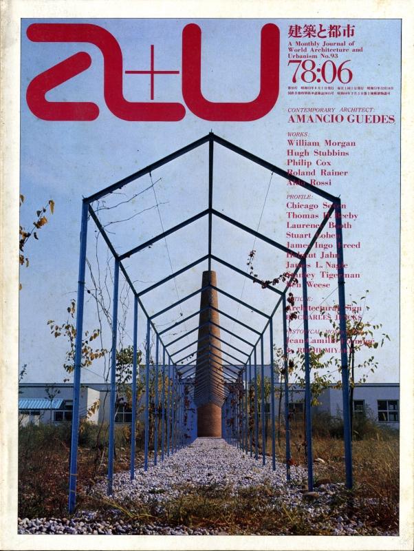 建築と都市 a+u #93 1978年6月号 アマンシオ・ゲデス