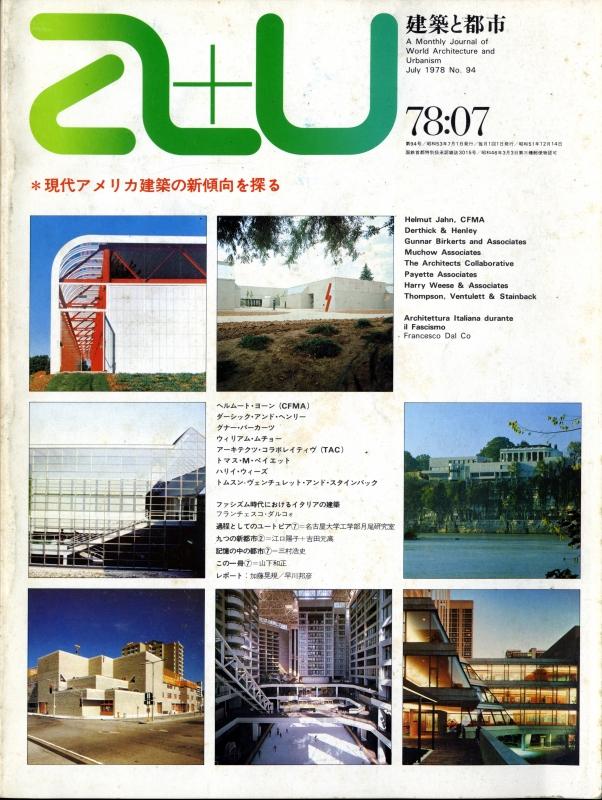 建築と都市 a+u #94 1978年7月号 現代アメリカ建築の新傾向を探る