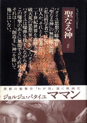 聖なる神-三部作- ジョルジュ・バタイユ著作集 第5巻