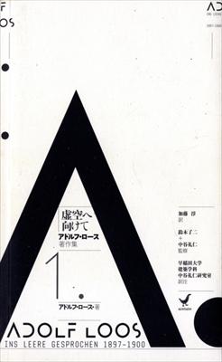 アドルフ・ロース著作集1 虚空へ向けて 1897-1900