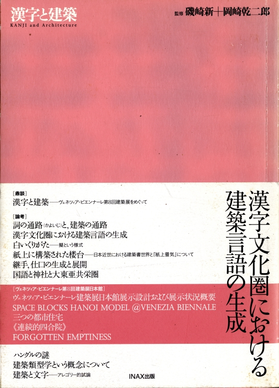 漢字と建築 - 10+1別冊