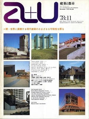 建築と都市 a+u #98 1978年11月号 続・世界に展開する現代建築のさまざまな可能性を探る
