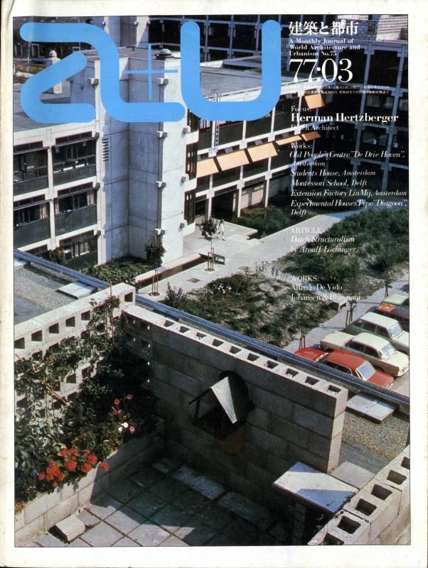 建築と都市 a+u #75 1977年3月号 オランダの建築家 ヘルマン・ヘルツベルハー
