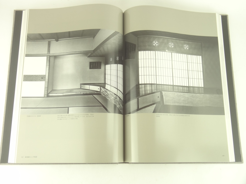 村野藤吾の造形意匠 全5巻 揃いセット2