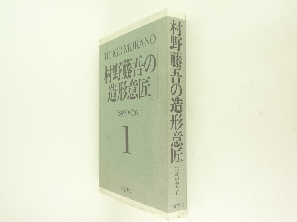 村野藤吾の造形意匠 全5巻 揃いセット3