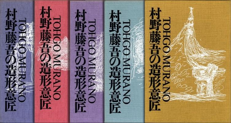 村野藤吾の造形意匠 全5巻 揃いセット