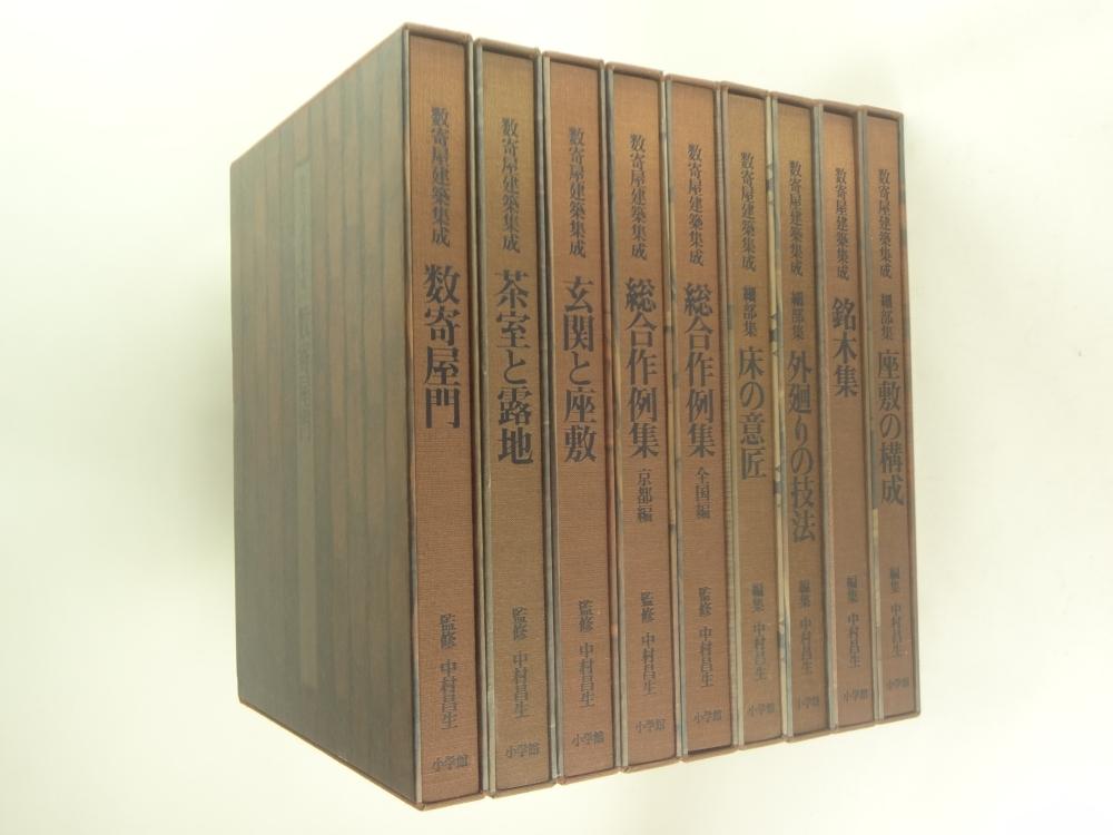 数寄屋建築集成 全9巻 揃いセット目次