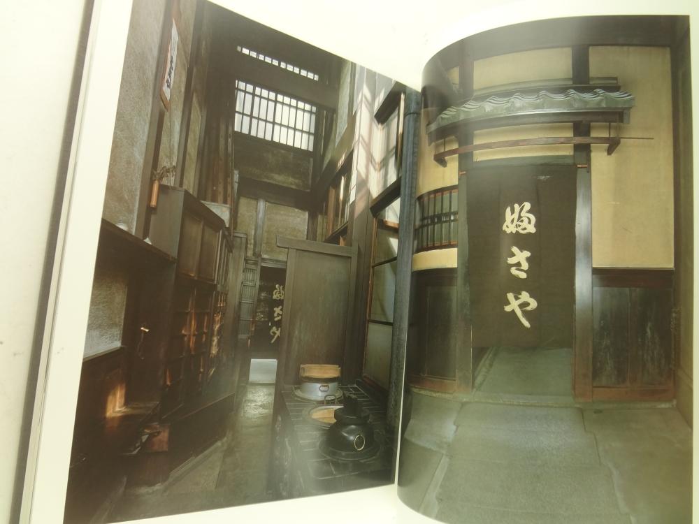 現代和風建築集 全7巻 揃いセット6