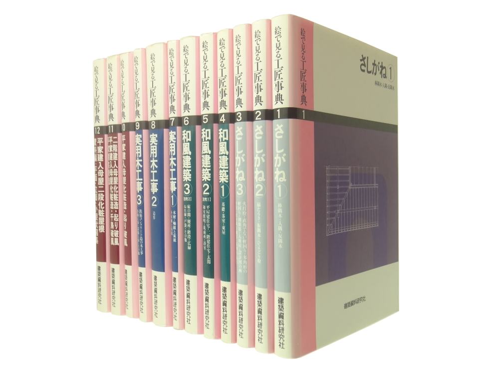 絵で見る工匠事典 全12巻 揃いセット1