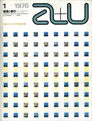 建築と都市 a+u #61 1976年1月号 IM.ペイの作品28題