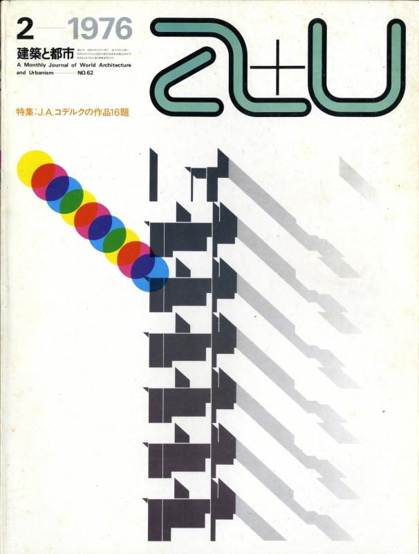 建築と都市 a+u #62 1976年2月号 JA. コデルクの作品16題
