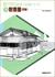 絵で見る建築工程図シリーズ 全9巻 揃いセット