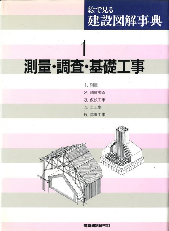 絵で見る建設図解事典 全11巻 揃いセット