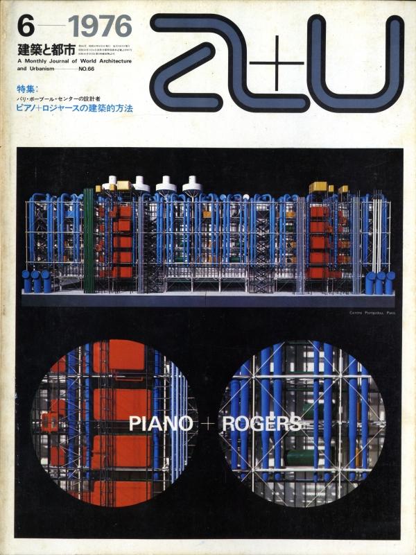 建築と都市 a+u #66 1976年6月号 ピアノ+ロジャースの建築的方法