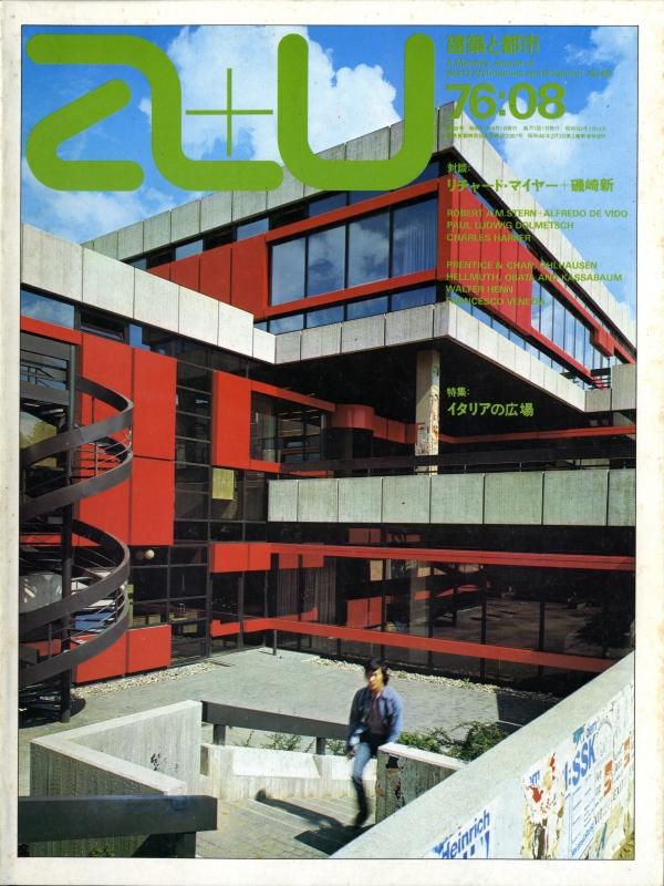 建築と都市 a+u #68 1976年8月号 イタリアの広場