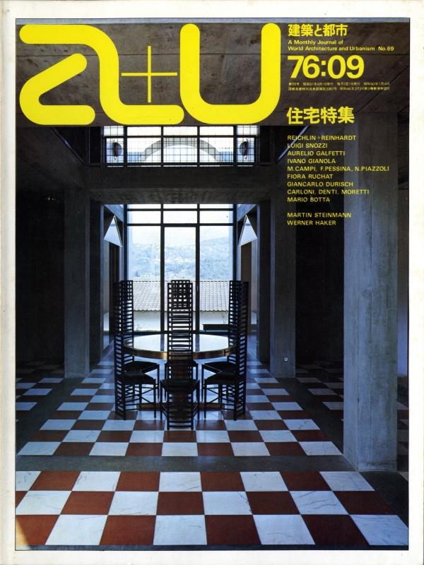 建築と都市 a+u #69 1976年9月号 住宅特集