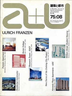 建築と都市 a+u #56 1975年8月号 ウルリック・フランツェンの近作7題