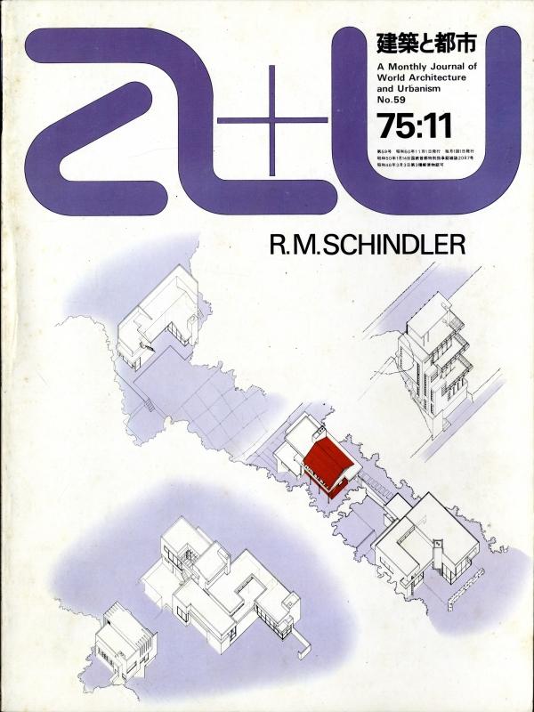 建築と都市 a+u #59 1975年11月号 R.M. シンドラー