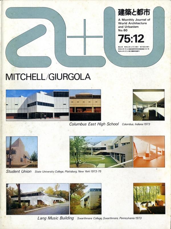 建築と都市 a+u #60 1975年12月号 ミッチェル/ジョゴラの近作3題