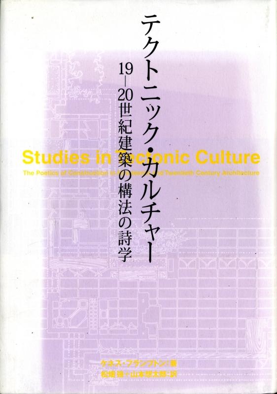 テクトニック・カルチャー 19-20世紀建築の構法の詩学1