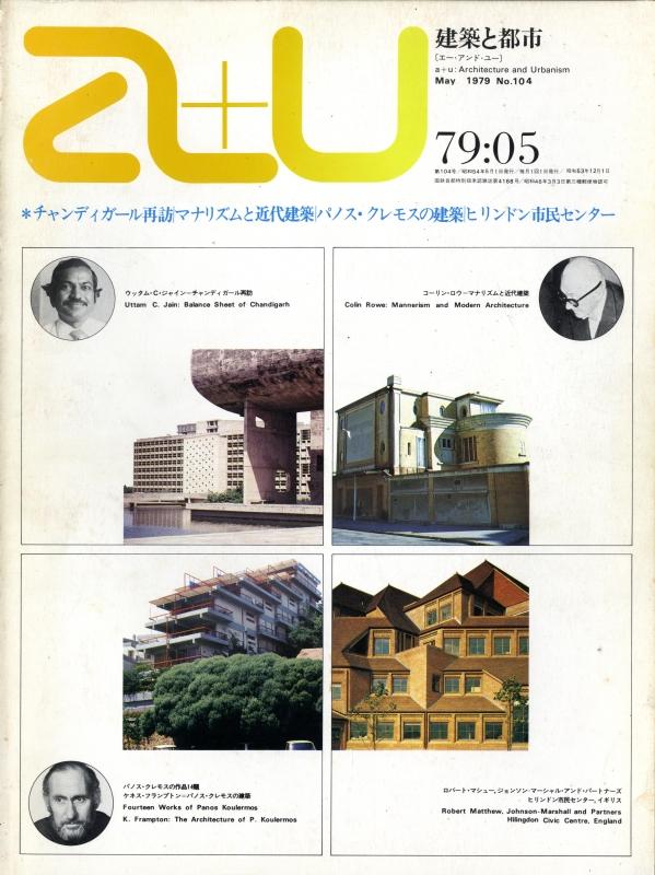 建築と都市 a+u #104 1979年5月号 パノス・クレモス