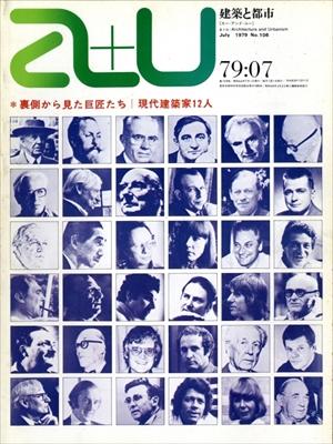 建築と都市 a+u #106 1979年7月号 裏側から見た巨匠たち|現代建築家12人