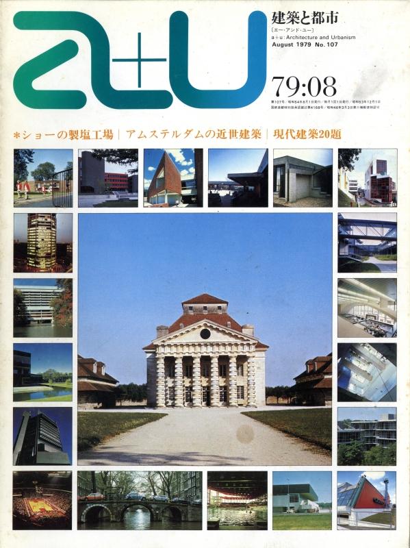 建築と都市 a+u #107 1979年8月号 現代建築20題