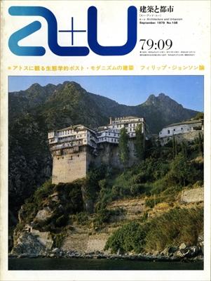 建築と都市 a+u #108 1979年9月号 作品20題