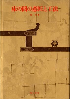 床の間の意匠と工法