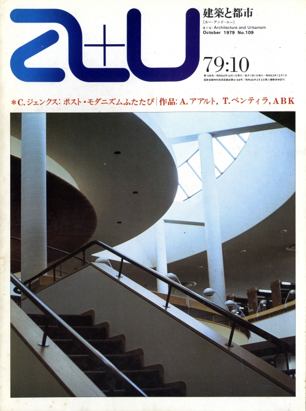 建築と都市 a+u #109 1979年10月号 ポスト・モダニズムふたたび