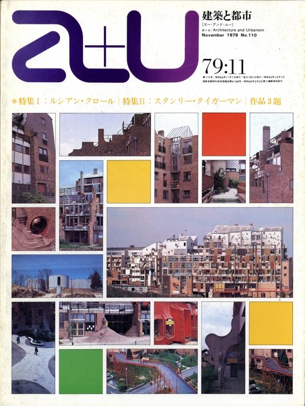 建築と都市 a+u #110 1979年11月号 ルシアン・クロール / スタンリー・タイガーマン