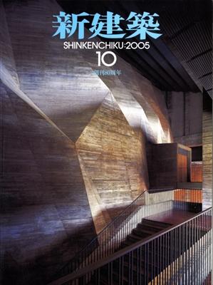 新建築 2005年10月号