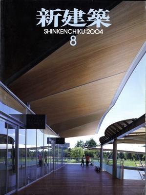 新建築 2004年8月号