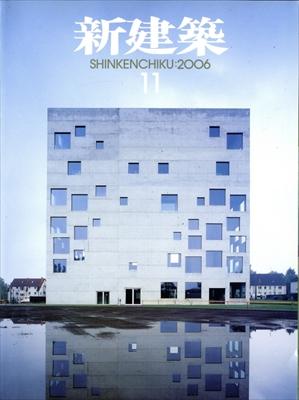 新建築 2006年11月号