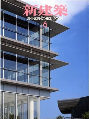 新建築 2009年6月号