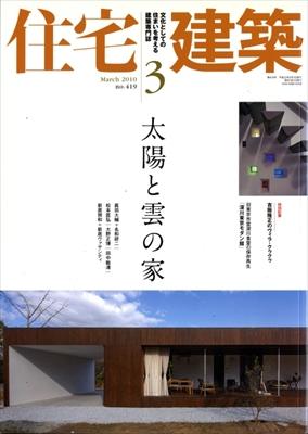 住宅建築 第419号 2010年3月号 太陽と雲の家