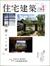 住宅建築 第444号 2014年4月号 風景をつくる家
