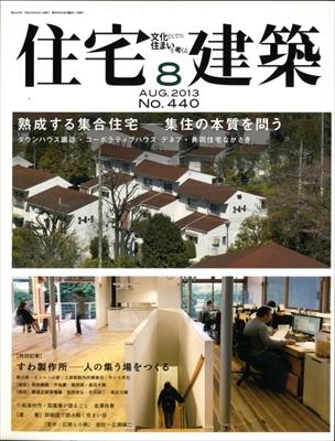 住宅建築 第440号 2013年8月号 熟成する集合住宅-集住の本質を問う