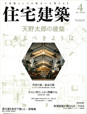 住宅建築 第450号 2015年4月号 天野太郎の建築 あるべきようは